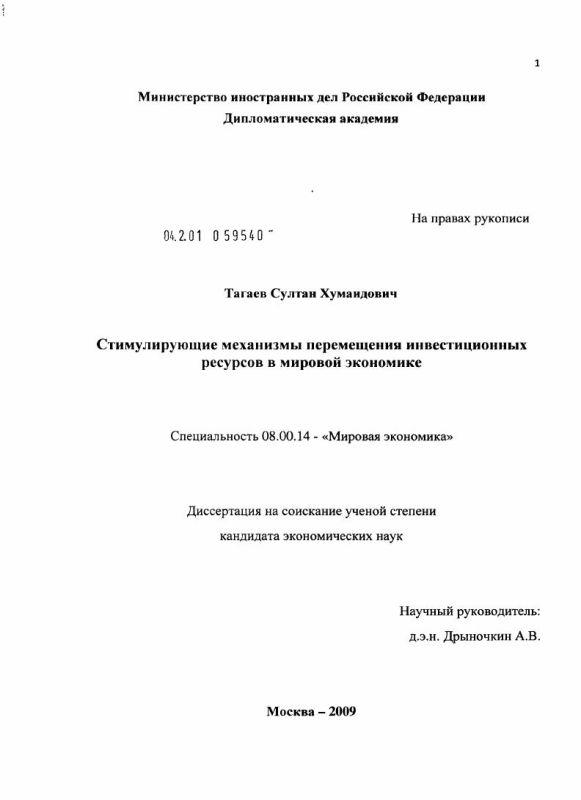 Титульный лист Стимулирующие механизмы перемещения инвестиционных ресурсов в мировой экономике