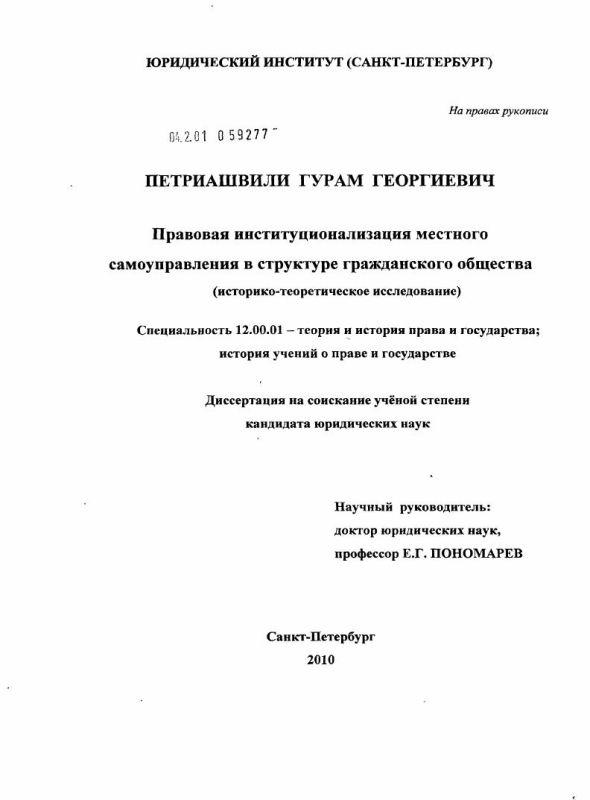Титульный лист Правовая институционализация местного самоуправления в структуре гражданского общества : историко-теоретическое исследование