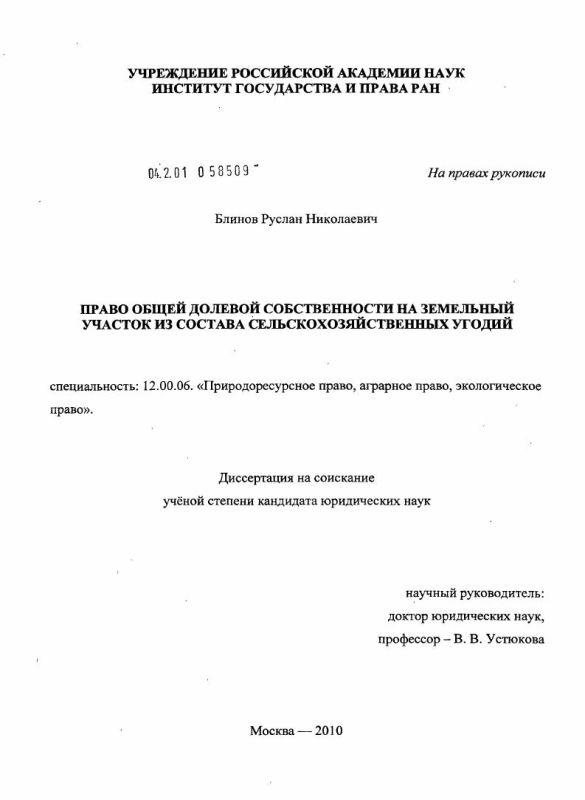 Титульный лист Право общей долевой собственности на земельный участок из состава сельскохозяйственных угодий