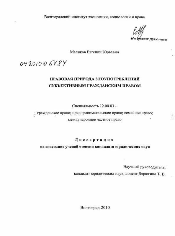 Титульный лист Правовая природа злоупотреблений субъективным гражданским правом