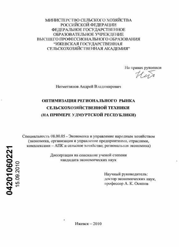 Титульный лист Оптимизация регионального рынка сельскохозяйственной техники : на примере Удмуртской Республики
