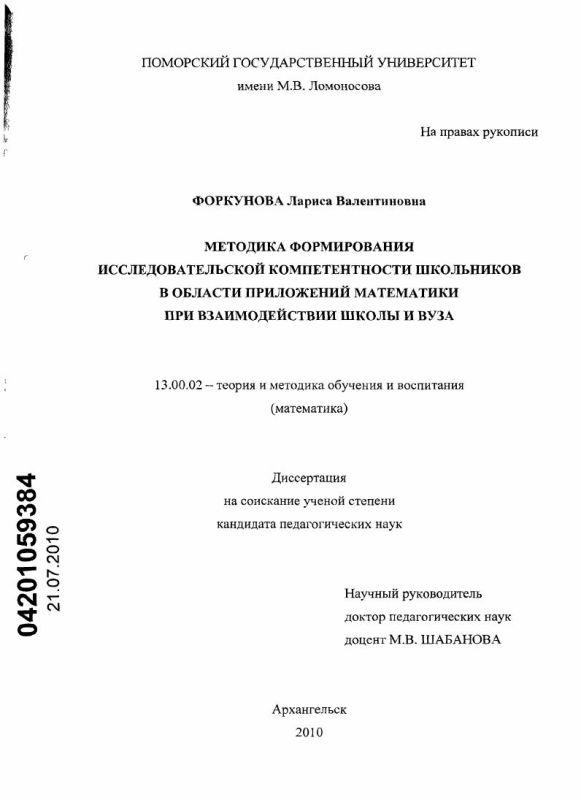 Титульный лист Методика формирования исследовательской компетентности школьников в области приложений математики при взаимодействии школы и вуза