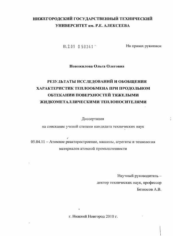 Титульный лист Результаты исследований и обобщения характеристик теплообмена при продольном обтекании поверхностей тяжелыми жидкометаллическими теплоносителями