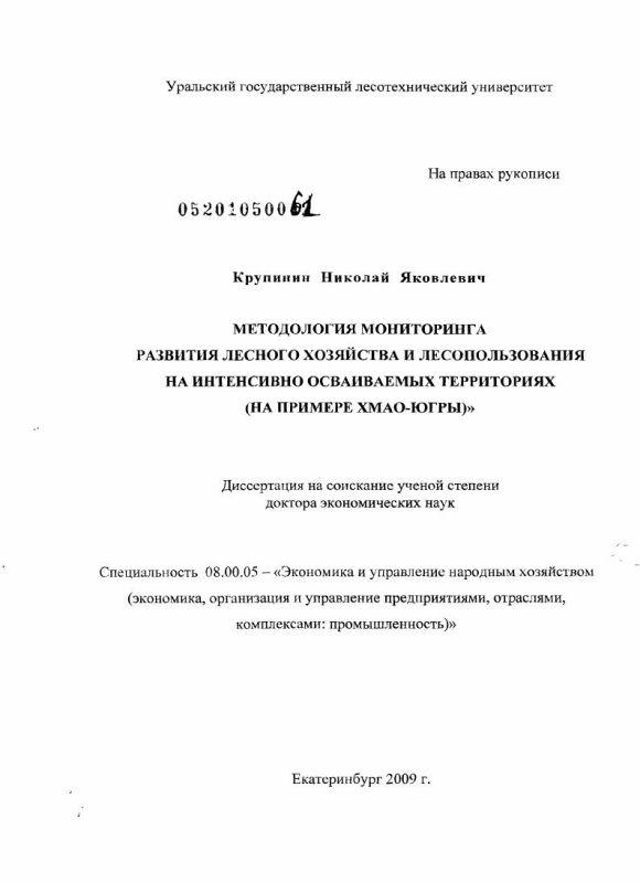 Титульный лист Методология мониторинга развития лесного хозяйства и лесопользования на интенсивно-осваиваемых территориях : на примере ХМАО-Югры