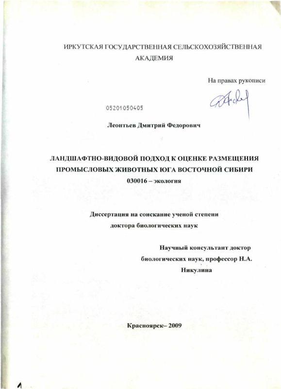 Титульный лист Ландшафтно-видовой подход к оценке размещения промысловых животных юга Восточной Сибири