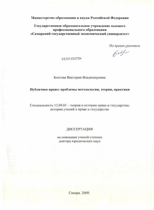 Титульный лист Публичное право : проблемы теории, методологии, практики