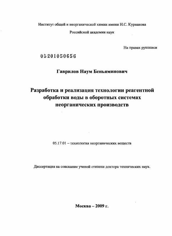 Титульный лист Разработка и реализация технологии реагентной обработки воды в оборотных системах неорганических производств
