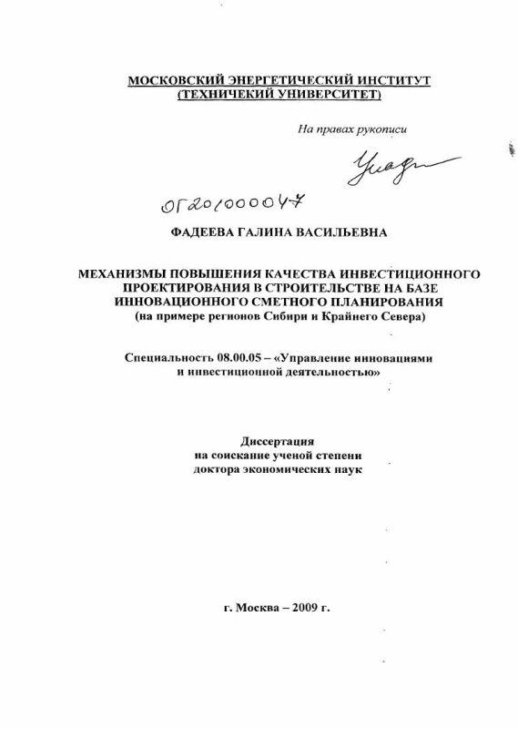 Титульный лист Механизмы повышения качества инвестиционного проектирования в строительстве на базе инновационного сметного планирования : на примере регионов Сибири и Крайнего Севера