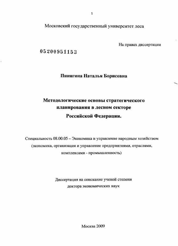 Титульный лист Методологические основы стратегического планирования в лесном секторе Российской Федерации