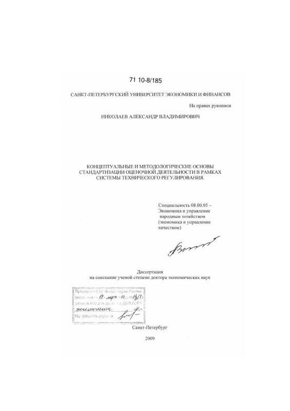 Титульный лист Концептуальные и методологические основы стандартизации оценочной деятельности в рамках системы технического регулирования