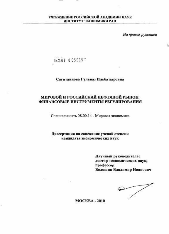 Титульный лист Мировой и российский нефтяной рынок : финансовые инструменты регулирования