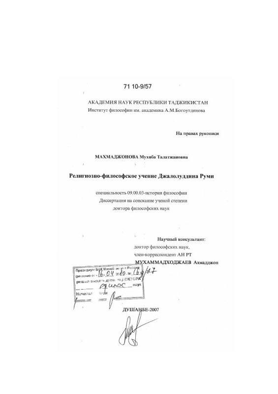 Титульный лист Религиозно-философское учение Джалолуддина Руми