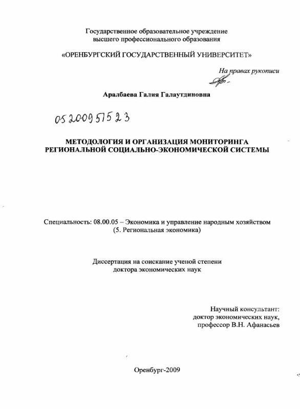 Титульный лист Методология и организация мониторинга региональной социально-экономической системы
