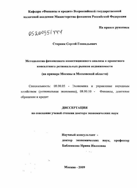 Титульный лист Методология финансового инвестиционного анализа и проектного консалтинга региональных рынков недвижимости : на примере Москвы и Московской области