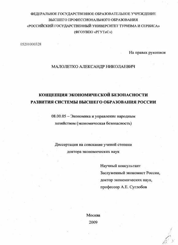 Титульный лист Концепция экономической безопасности развития системы высшего образования России
