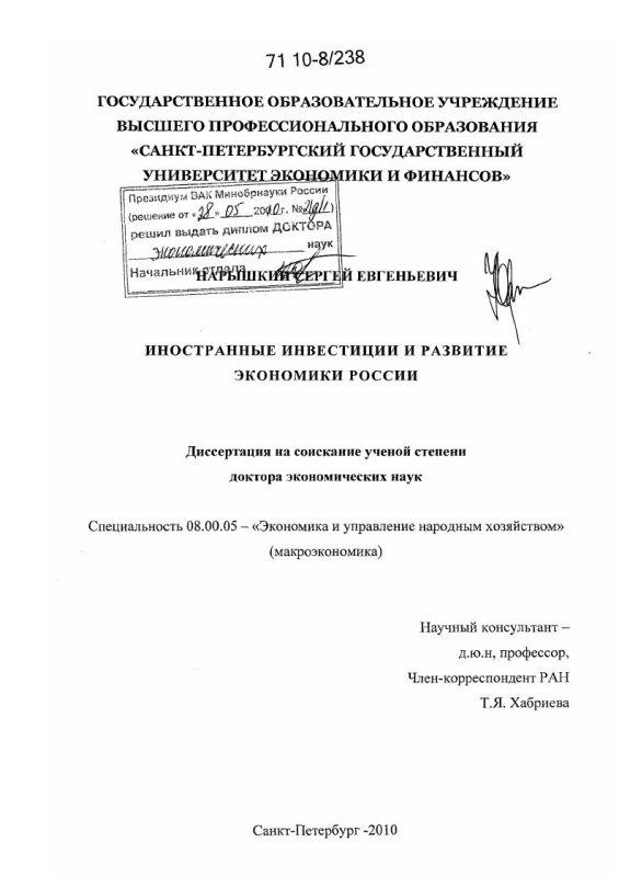 Титульный лист Иностранные инвестиции и развитие экономики России