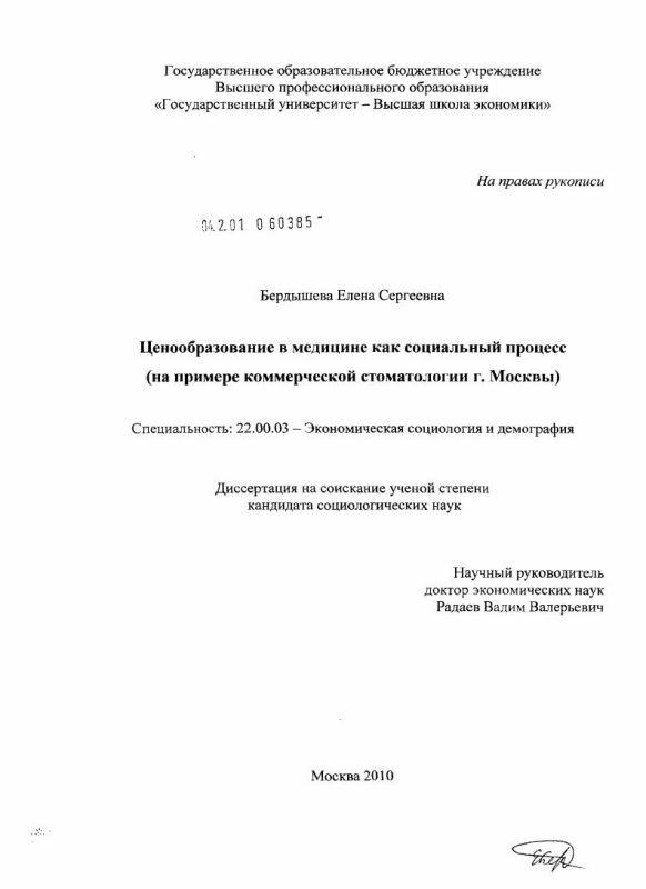 Титульный лист Ценообразование в медицине как социальный процесс : на примере коммерческой стоматологии г. Москвы