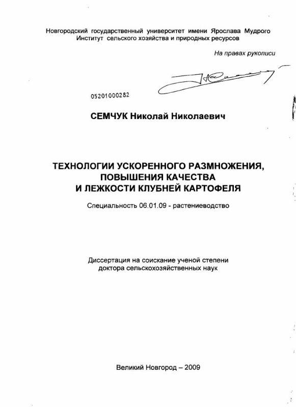 Титульный лист Технологии ускоренного размножения, повышения качества и лежкости клубней картофеля