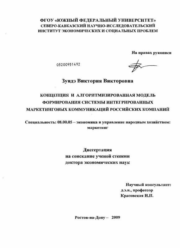 Титульный лист Концепция и алгоритмизированная модель формирования системы интегрированных маркетинговых коммуникаций российских компаний