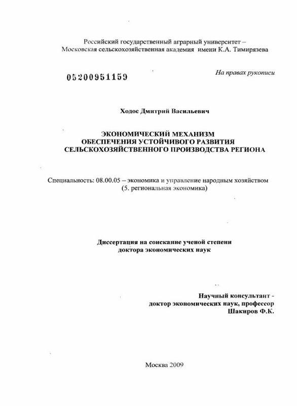 Титульный лист Экономический механизм обеспечения устойчивого развития сельскохозяйственного производства региона