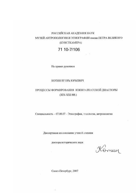 Титульный лист Процессы формирования южноазиатской диаспоры : XIX-XXI вв.