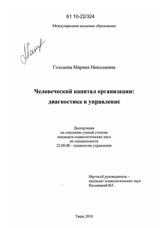 Титульный лист Человеческий капитал организации : диагностика и управление