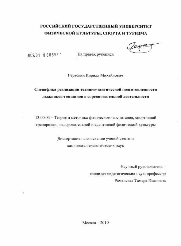 Титульный лист Специфика реализации технико-тактической подготовленности лыжников-гонщиков в соревновательной деятельности