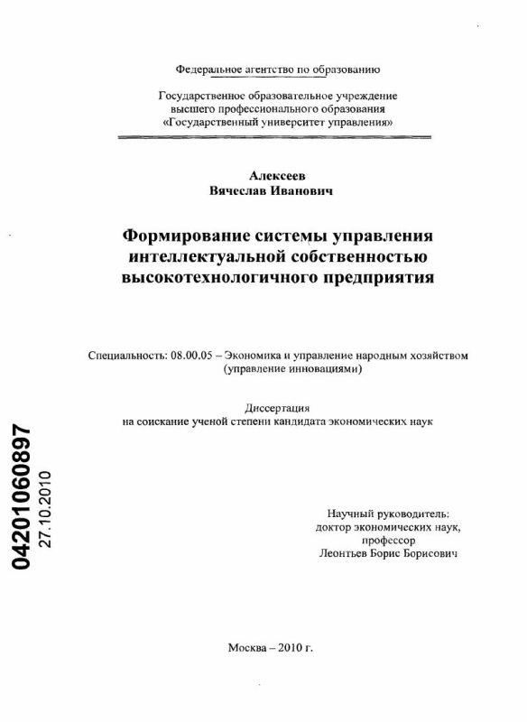 Титульный лист Формирование системы управления интеллектуальной собственностью высокотехнологичного предприятия
