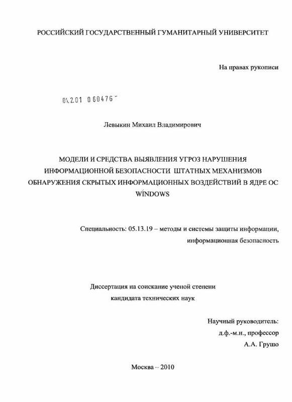 Титульный лист Модели и средства выявления угроз нарушения информационной безопасности штатных механизмов обнаружения скрытых информационных воздействий в ядре OC WINDOWS
