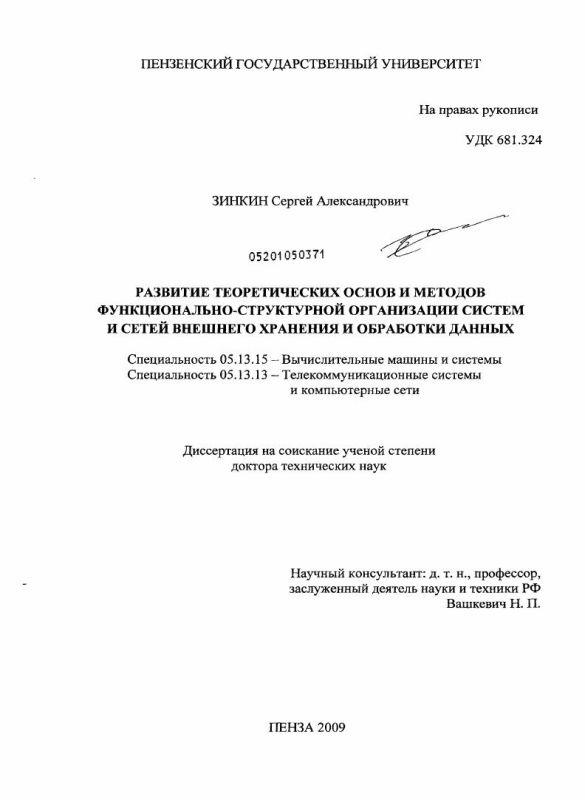 Титульный лист Развитие теоретических основ и методов функционально-структурной организации систем и сетей внешнего хранения и обработки данных