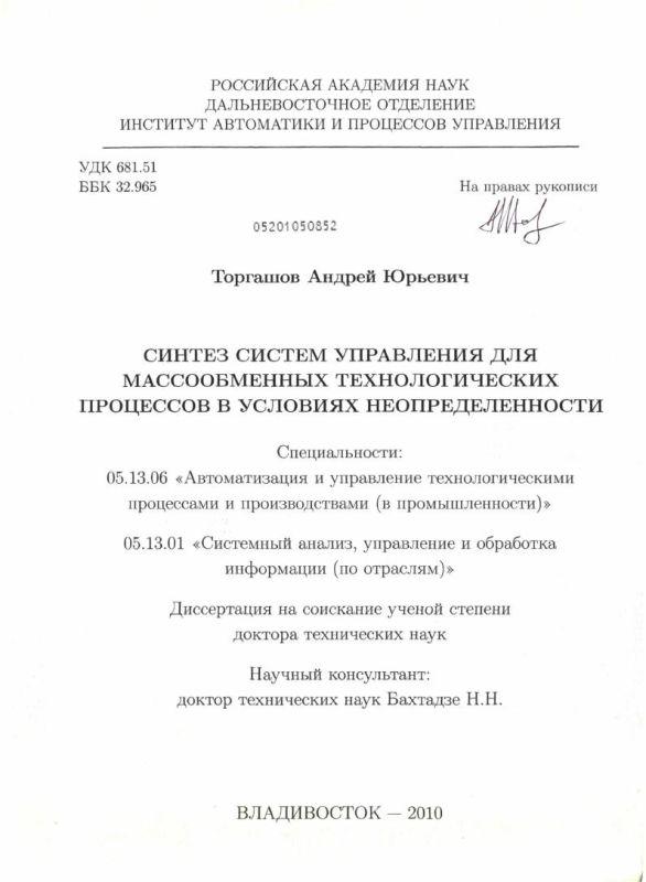Титульный лист Синтез систем управления для массообменных технологических процессов в условиях неопределенности