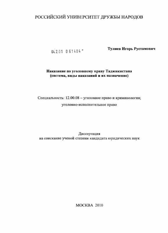 Титульный лист Наказание по уголовному праву Таджикистана : система, виды наказаний и их назначение