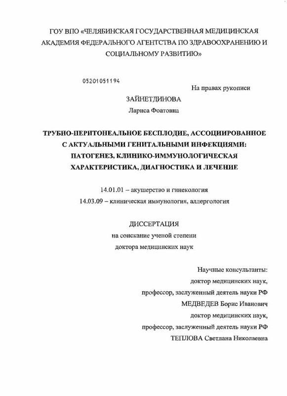 Титульный лист Трубно-перитонеальное бесплодие, ассоциированное с актуальными генитальными инфекциями: патогенез, клинико-иммунологическая характеристика, диагностика и лечение