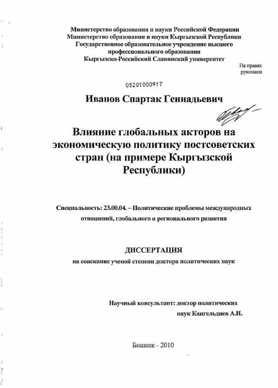 Титульный лист Влияние глобальных факторов на экономическую политику постсоветских стран : на примере Кыргызской Республики