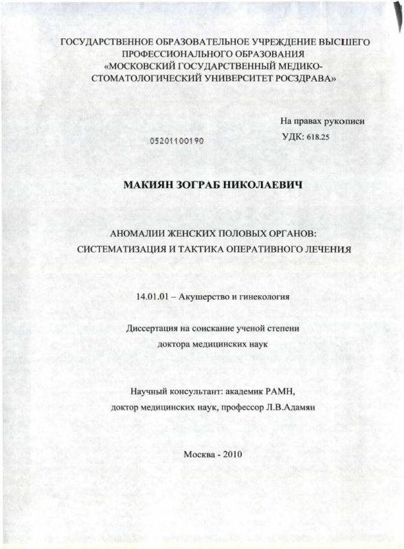 Титульный лист Аномалии женских половых органов: систематизация и тактика оперативного лечения