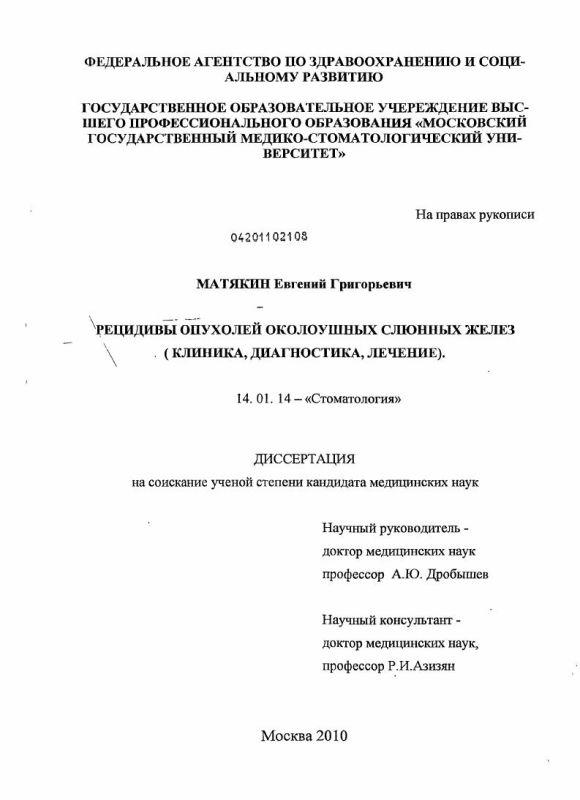 Титульный лист Рецидивы опухолей околоушных слюнных желез (клиника, диагностика, лечение)