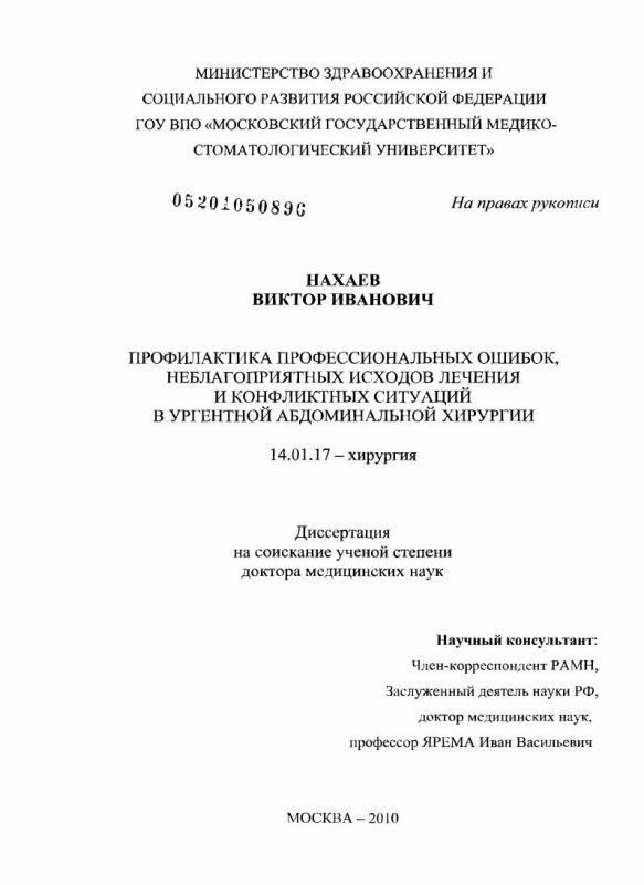 Титульный лист Профилактика профессиональных ошибок, неблагоприятных исходов лечения и конфликтных ситуаций в ургентной абдоминальной хирургии