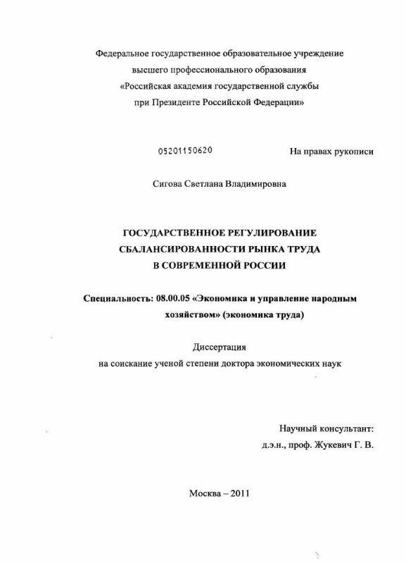 Титульный лист Государственное регулирование сбалансированности рынка труда в современной России