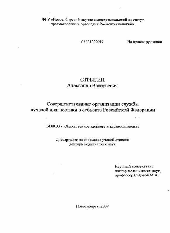 Титульный лист Совершенствование организации службы лучевой диагностики в субъекте Российской Федерации