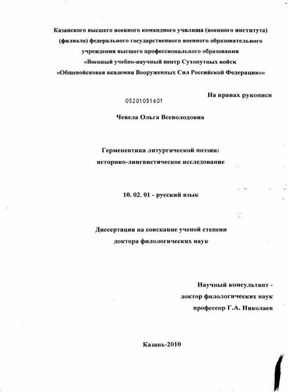 Титульный лист Герменевтика литургической поэзии: историко-лингвистическое исследование