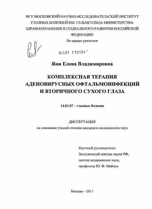 Титульный лист Комплексная терапия аденовирусных офтальмоинфекций и вторичного сухого глаза