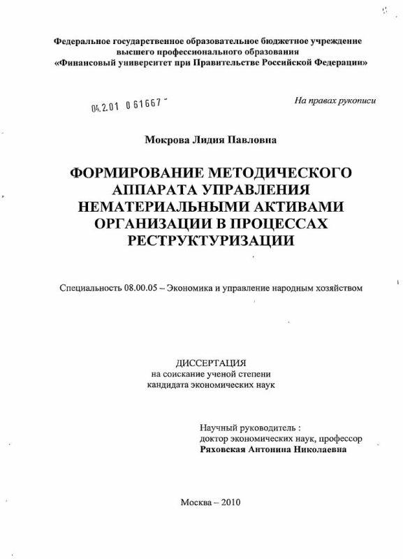 Титульный лист Формирование методического аппарата управления нематериальными активами организации в процессах реструктуризации