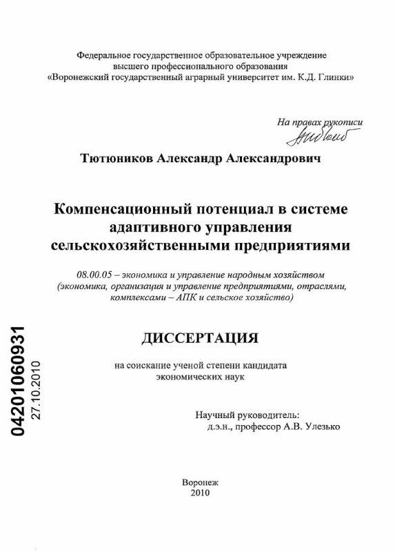 Титульный лист Компенсационный потенциал в системе адаптивного управления сельскохозяйственными предприятиями