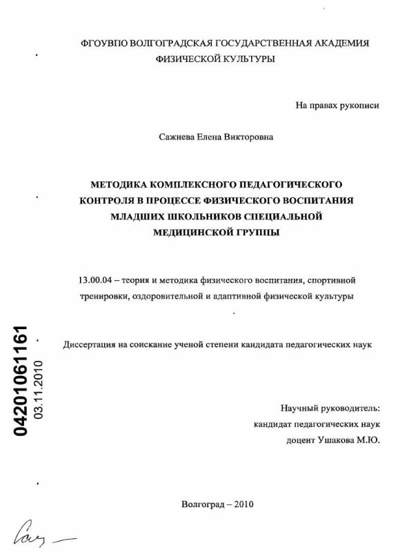 Титульный лист Методика комплексного педагогического контроля в процессе физического воспитания младших школьников специальной медицинской группы