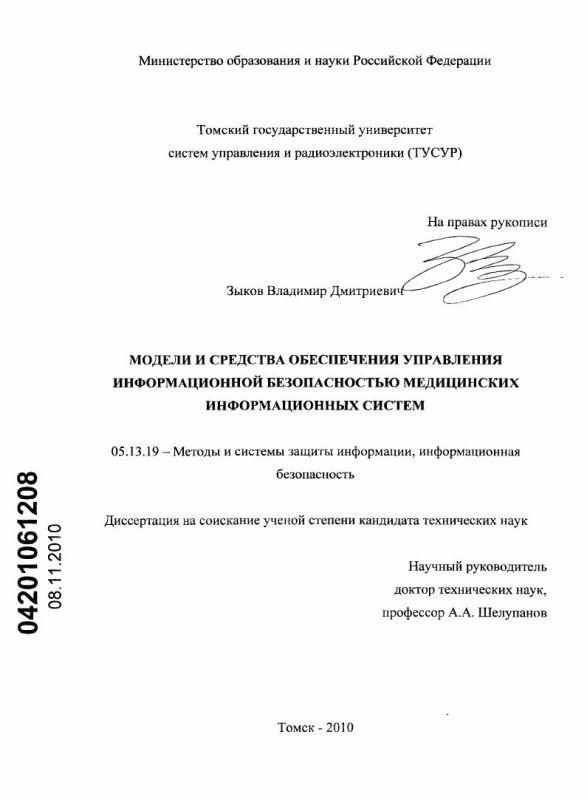 Титульный лист Модели и средства обеспечения управления информационной безопасностью медицинских информационных систем