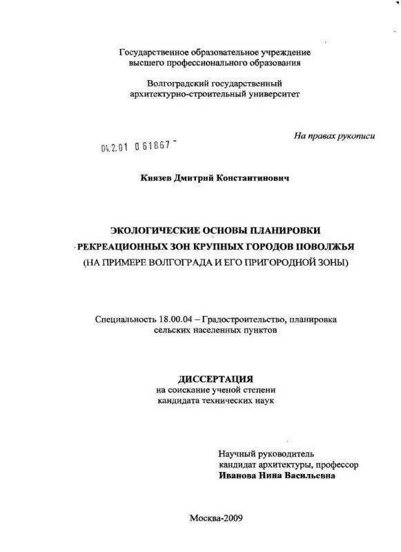 Титульный лист Экологические основы планировки рекреационных зон крупных городов Поволжья : на примере Волгограда и его пригородной зоны