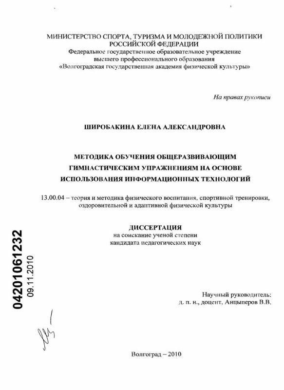 Титульный лист Методика обучения общеразвивающим гимнастическим упражнениям на основе использования информационных технологий