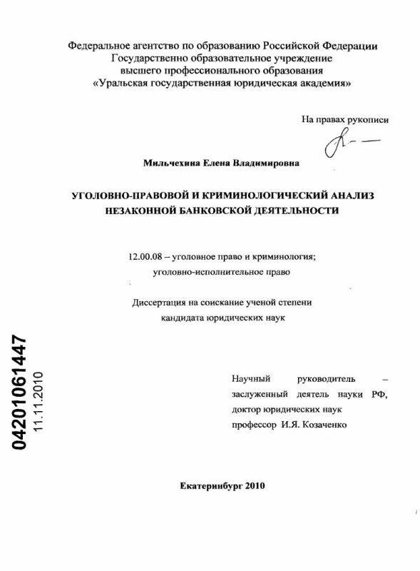 Титульный лист Уголовно-правовой и криминологический анализ незаконной банковской деятельности