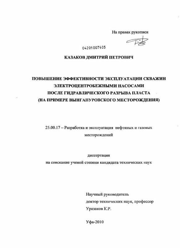 Титульный лист Повышение эффективности эксплуатации скважин электроцентробежными насосами после гидравлического разрыва пласта : на примере Вынгапуровского месторождения