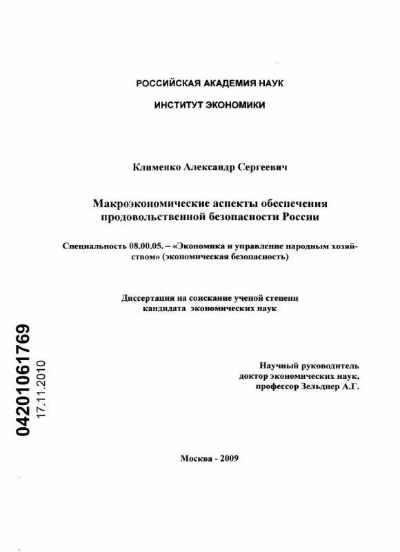 Титульный лист Макроэкономические аспекты обеспечения продовольственной безопасности России